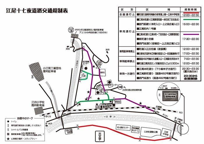 29年十七夜交通規制表のコピー.jpg