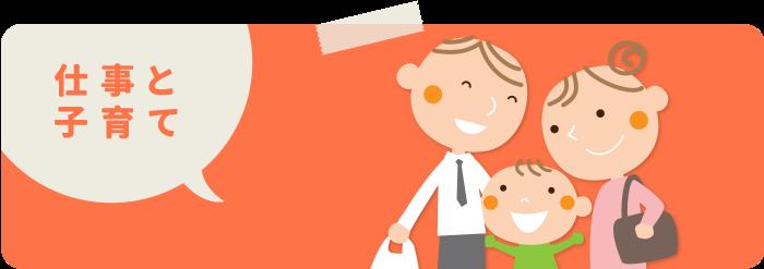 仕事と子育て